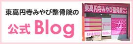 東高円寺みやび整骨院ブログ