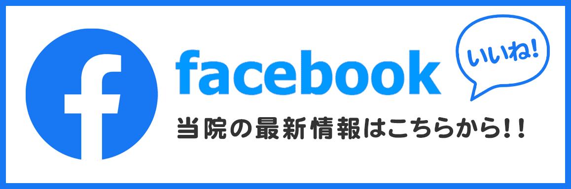 東高円寺みやび鍼灸整骨院Facebook