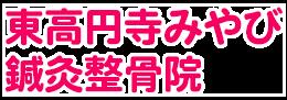 東高円寺みやび整骨院